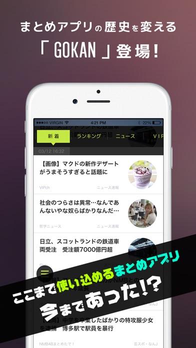 五感を刺激する2chまとめ-Gokan(ゴ... screenshot1