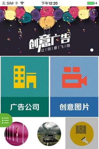 创意广告 screenshot 1