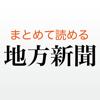 地方新聞 for iPhone