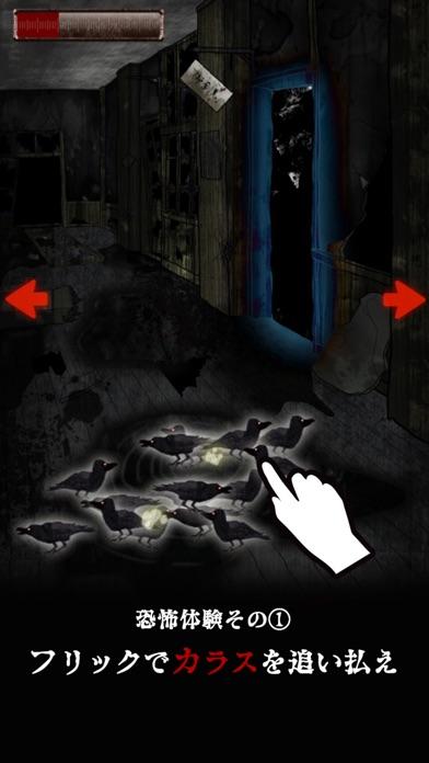 怨念-ダム底の怪談-のスクリーンショット2