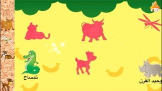 Baraem Arabic Kids تعلم اسماء الحيوانات والطيور لعبة براعم تعليميه العاب اطفال طيور الجنهلقطة شاشة1