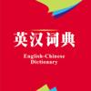 英汉词典最新版 Wiki