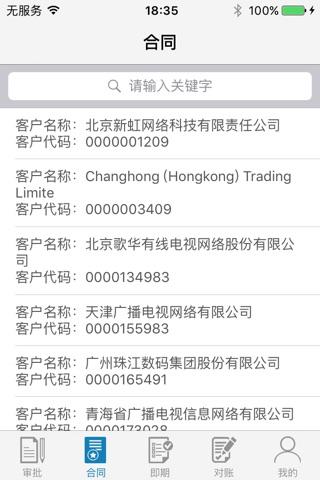 应收账款精细化管理系统 screenshot 2