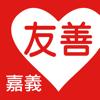 友善嘉義好餐廳(中華電信+众社會企業)