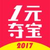 一元夺宝2017-新手送10元