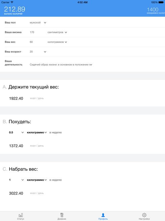 ChronoBurn Счетчик Калорий Скриншоты10