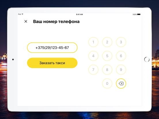 Такси Город - Терминал Скриншоты8