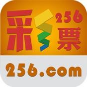 彩票256-安全专业手机彩票助手