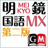 明鏡国語辞典MX第二版【大修館書店】(ONESWING)