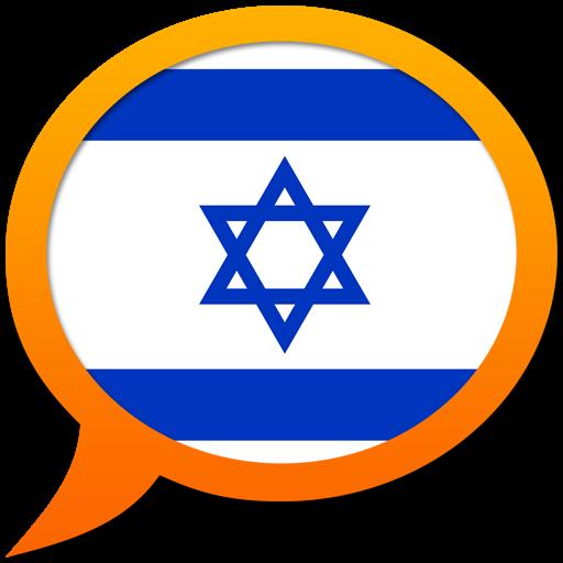 希伯来语 - 多种语言 字典 for Mac