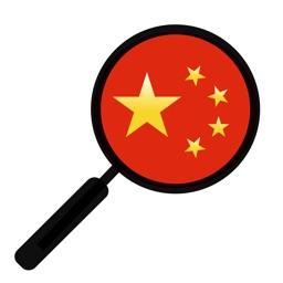 HanYou - Dictionnaire de Chinois et Traducteur