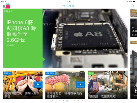 蘋果動新聞 for iPad screenshot 1