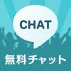 気の合う友達探しひまチャット掲示板 - PartyChat (パーティーチャット)
