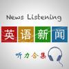 英语新闻听力合集【有声同步字幕】