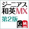 ジーニアス和英辞典MX第2版【大修館書店】(ONESWING)