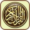 القرآن الكريم - طبعة متميزة app for iPhone/iPad
