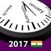 2017 Indian Festivals and Holidays Calendar AdFree