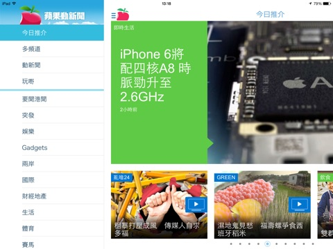 蘋果動新聞 for iPad screenshot 2