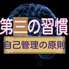 Naoto Kawai - 第三の習慣「自己管理の原則」 アートワーク