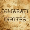 Gujarati Quotes - Suvichar