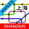 Whale's Shanghai Metro Subway Map 鲸上海地铁地图