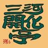 三河開化亭(ミカワカイカテイ)