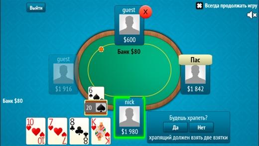 Азартные игры играть бесплатно в карты свара к чему сниться выигрыш в игровые автоматы