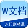 办公软件学习for Word文档编辑实用技巧大全 Wiki