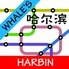 Whale's Harbin Metro Subway Map 鲸哈尔滨地铁地图