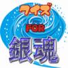 マニアッククイズ検定 for 銀魂 Wiki