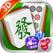 欢乐二人麻将-98游戏3D麻将系列