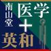 南山堂医学大辞典 第19版・医学英和大辞典 第12版(ONESWING)