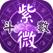 紫微斗数-八字算命,星座运势,塔罗牌占卜