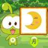 豆娃猜汉字 — 儿童趣味识字游戏