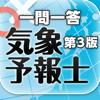 download 気象予報士 第3版 一問一答シリーズ ユーキャン公式の資格アプリ