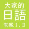 大家的日语 初级