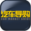 Car Guide HD