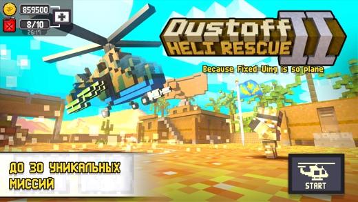 Dustoff Heli Rescue 2 Screenshot