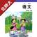 小学语文五年级下册北师大版 -中小学霸口袋学习助手