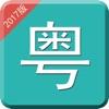 七天学会说粤语-纯正广东话口语发音学习