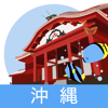 沖縄 観光ガイド ~ NAVITIME Travel - NAVITIME JAPAN CO.,LTD.