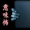 意味が分かると怖い話-祷(とう)-【意味怖】 - MITURU KISARAZU