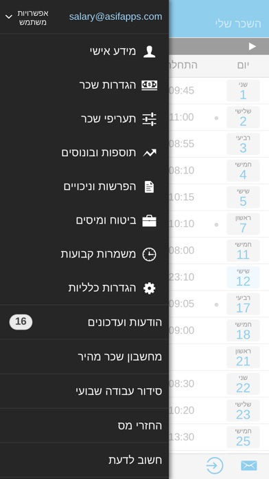 השכר שלי Screenshot 5