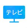 テレビ視聴アプリ