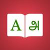 Tamil English Dictionary, Translator & Phrase