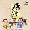 唐三百(上) - 唐诗三百首学习朗诵:无广告