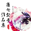 唐七作品集,三生三世系列完整版