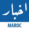 Akhbar Morocco - News - أخبار المغرب