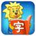 2Kids爱阅读 - 让儿童快乐认字识字和练习拼音的早教游戏APP