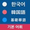 韓国語基礎単語 - ハングル能力検定(ハン検)・韓国語能力試験(TOPIK)対応